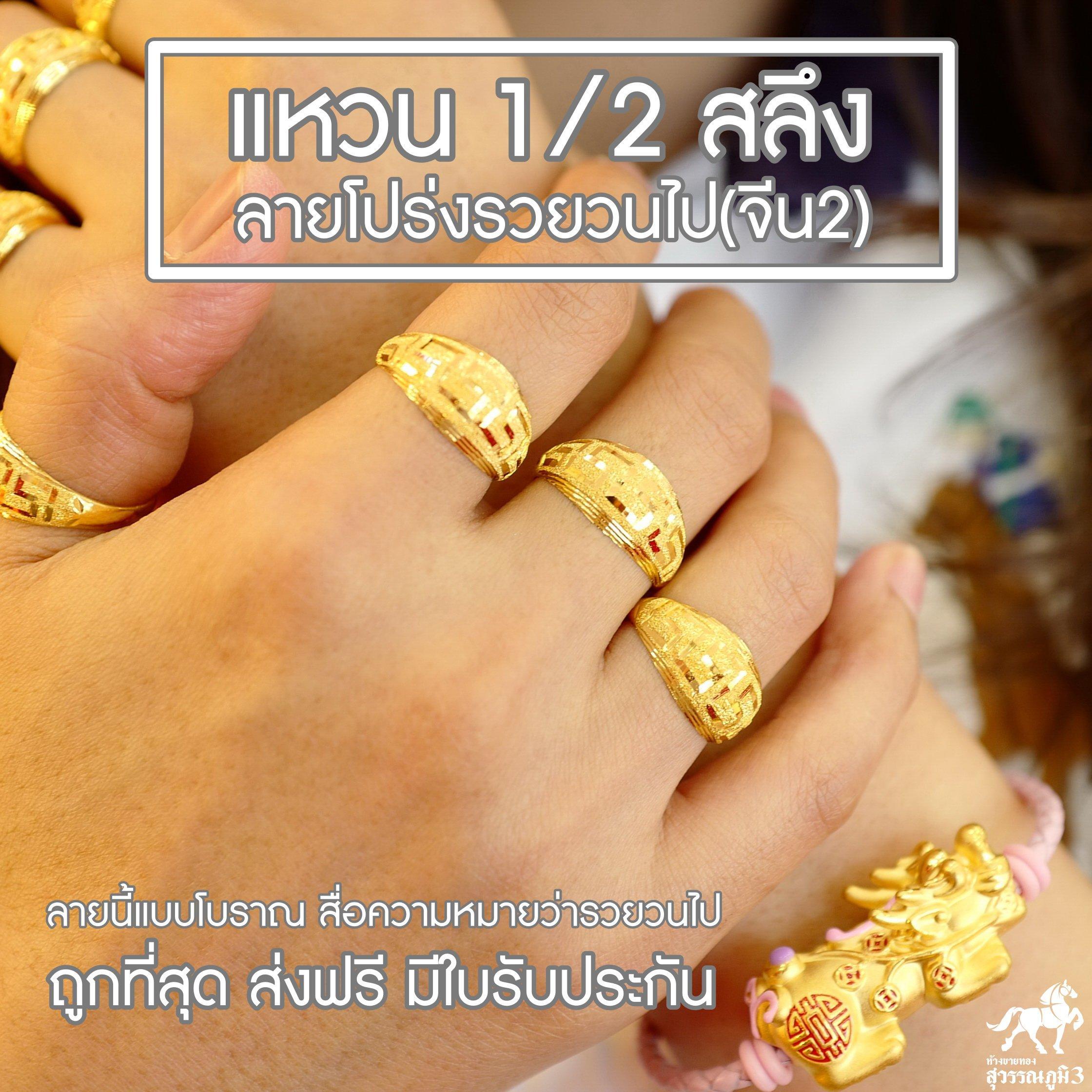 แหวนทองครึ่งสลึง ลายหัวโปร่งรวยวนไป(ลายจีน2) 96.5% น้ำหนัก (1.9 กรัม) ทองแท้ จากเยาวราช น้ำหนักเต็ม ราคาถูกที่สุด ส่งฟรี