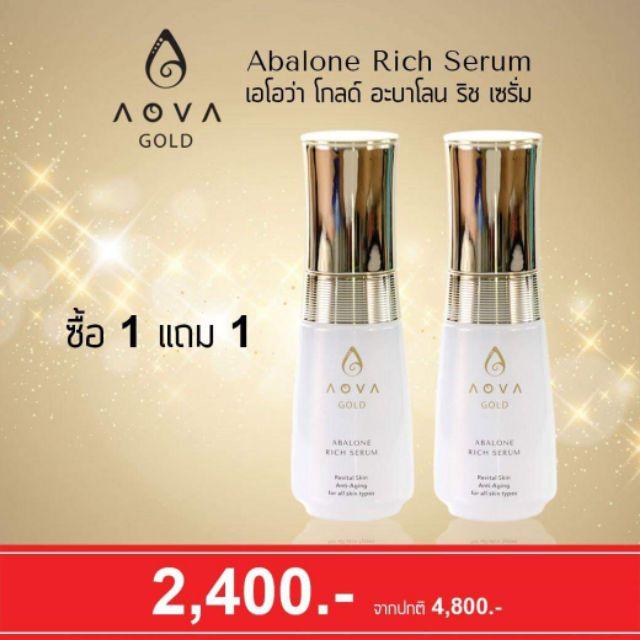 Aova Gold Abalone Rich Serum