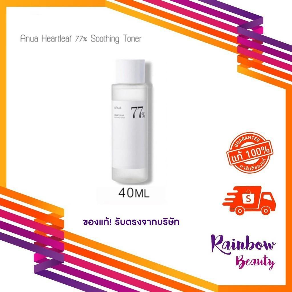 แท้!! ฉลากไทย Anua heartleaf 77% soothing toner โทนเนอร์พี่จุน40 มล.