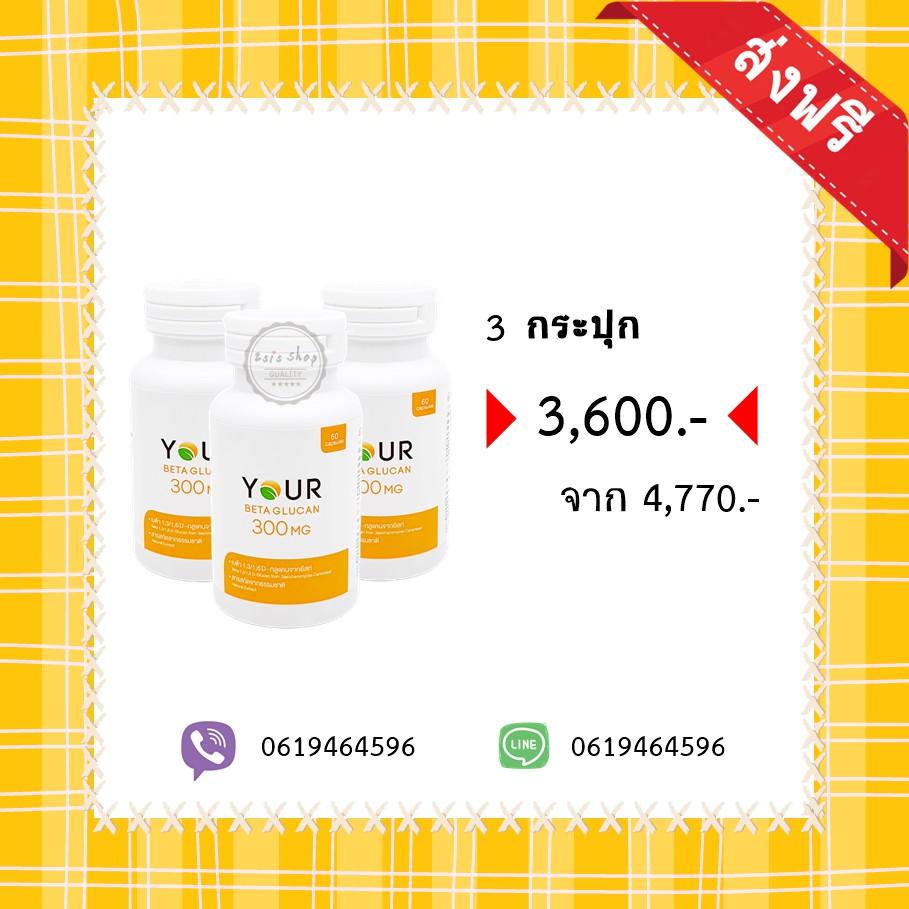 YOUR BetaGlucan ผลิตภัณฑ์เสริมอาหาร ยัวร์ เบต้ากลูแคน 300mg. (60 capsules) Set 3 กระปุก