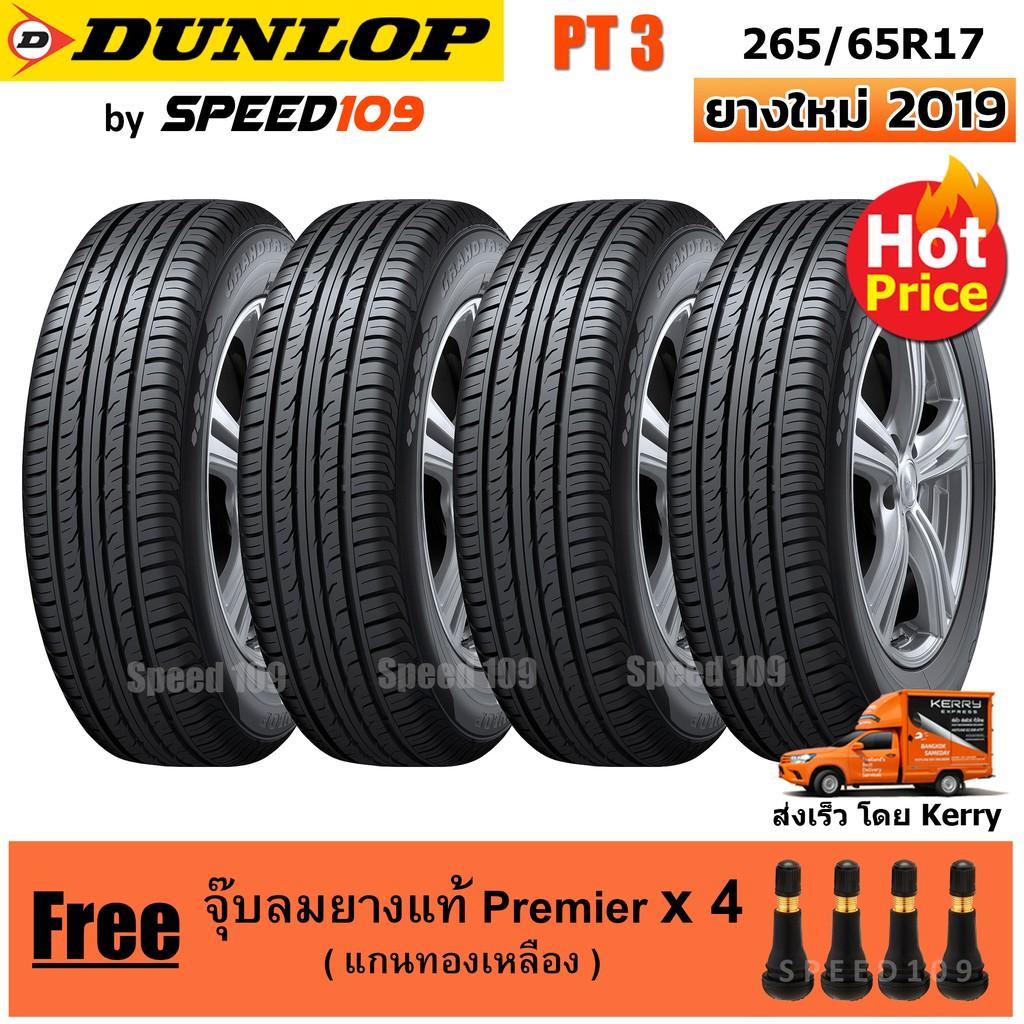 DUNLOP ยางรถยนต์ ขอบ 17 ขนาด 265/65R17 รุ่น Grandtrek PT3 - 4 เส้น (ปี 2019)