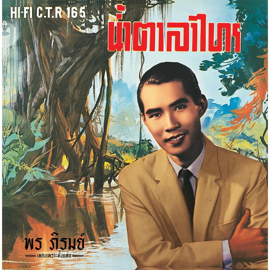 แผ่นเสียงแม่ไม้เพลงไทย พร ภิรมย์ / ราคา 1,990 บาท (แถมฟรี CD แม่ไม้เพลงไทย)