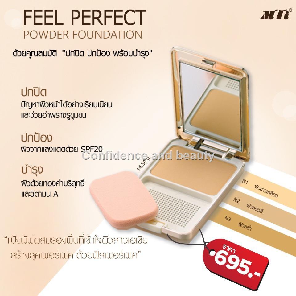 ราคาขายส่ง☂☬MTI Feel Perfect เอ็มทีไอ แป้งฟิลเพอร์เฟค แป้งผสมรองพื้นและทองคำ (ตลับจริง)