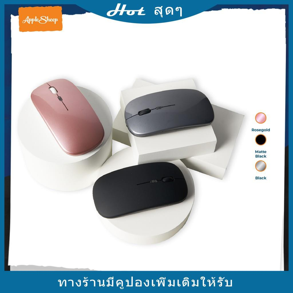 Mouse สำหรับ iPad รุ่นใหม่ เชื่อมต่อได้สองระบบ Bluetooth และ เชื่อมต่อผ่าน USB-A มาพร้อมกับไฟ RGB โดย AppleSheepพร้อมส่ง