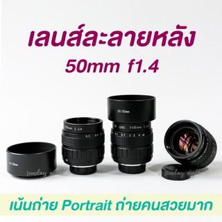 📌เลนส์ละลายหลัง 50mm f1.4❗️เลนส์มือหมุน เลนส์หน้าชัดหลังเบลอ fujian 50mm f1.4 lens
