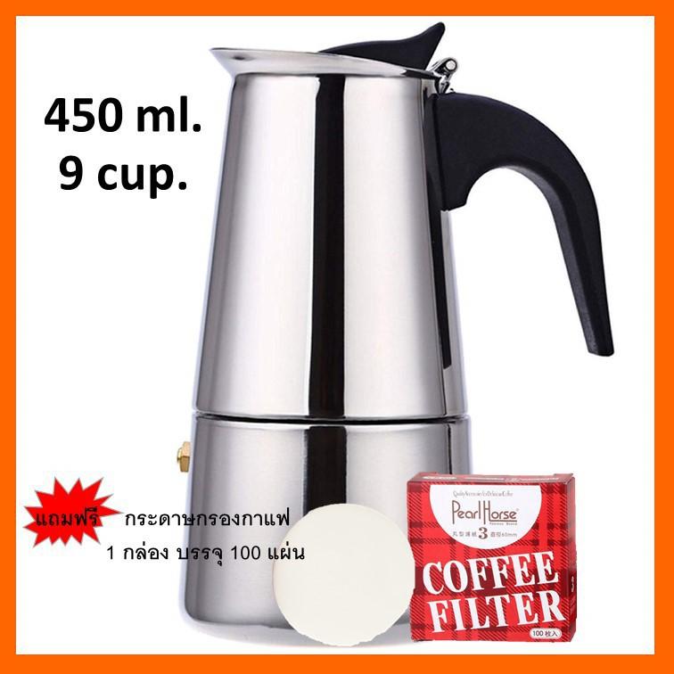 เครื่องชงกาแฟสด จัดส่งฟรี moka pot 9 cup. กาชงกาแฟสดสแตนเลส  เครื่องชงกาแฟสด แบบปิคนิคพกพา ใช้ทำกาแฟสดทานได้ทุกที แถมฟรี