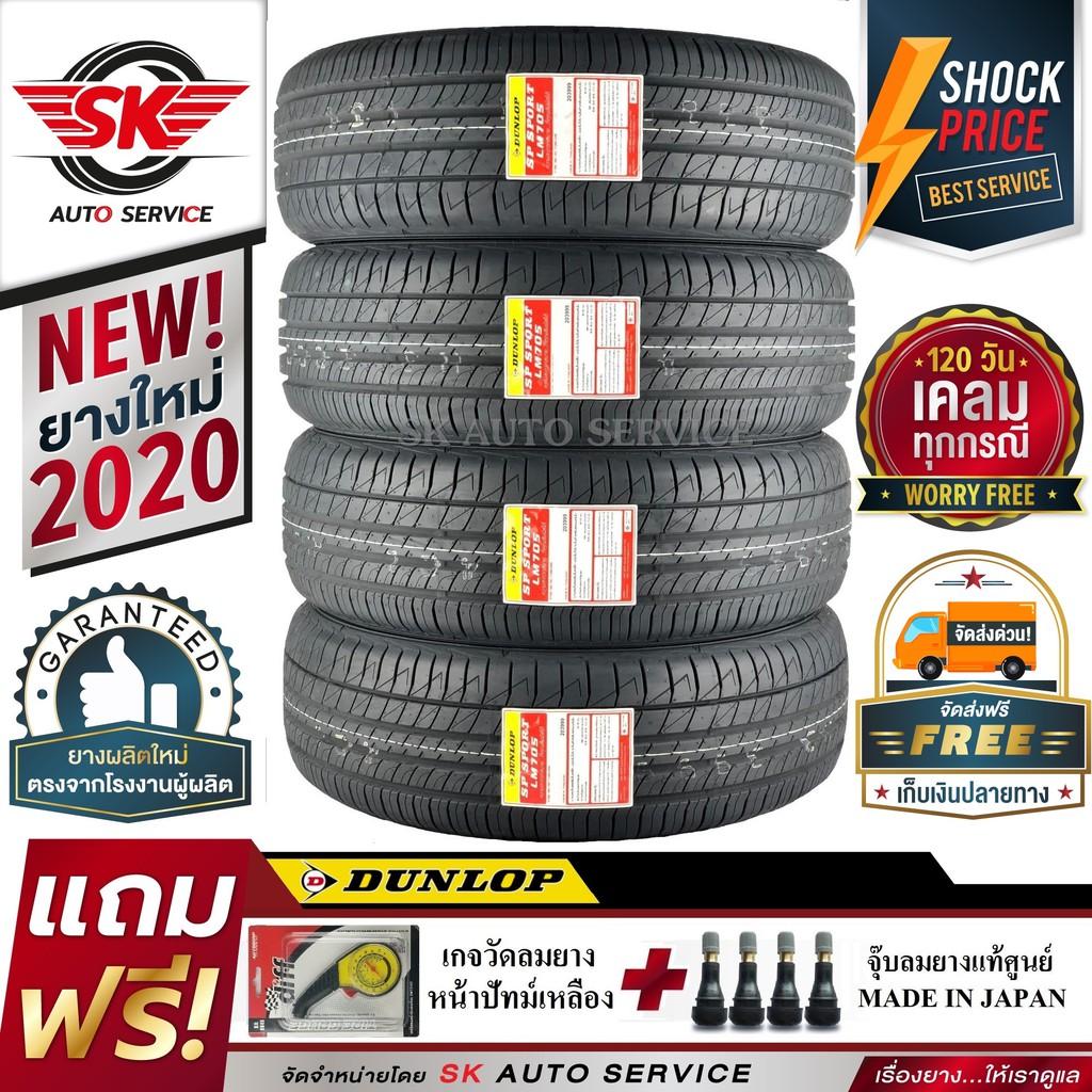 DUNLOP ยางรถยนต์ 215/50R17 (ล้อขอบ17) รุ่น LM705 4 เส้น (รุ่นใหม่ล่าสุดปี2020)