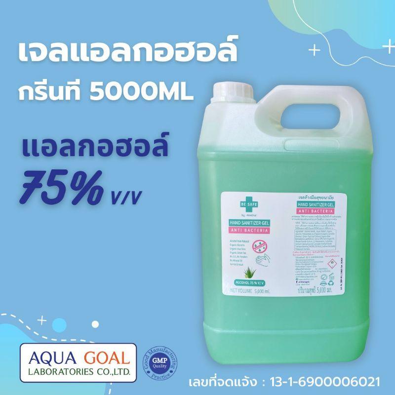 เจลกรีนที 5ลิตร🍃 เจลล้างมือแอลกอฮอล์ 75% Be SAFE 5000 ml.🍃