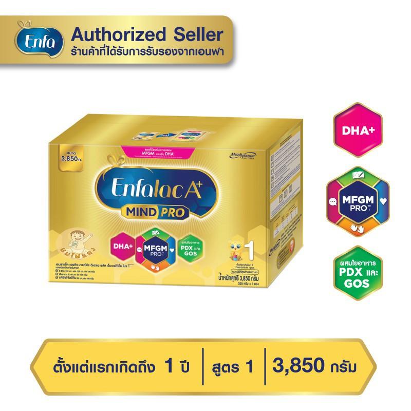 Enfalac A+1 เอนฟาแล็ค เอพลัส สูตร 1 3850 กรัม (7ซอง)นม plus