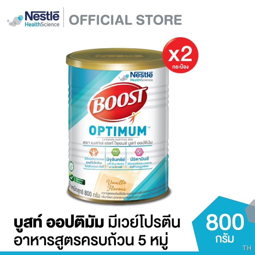 🍒พร้อมส่ง🍒Nutren Boost Optimum บูสท์ ออปติมัม อาหารสำหรับผู้สูงอายุ ขนาด 800 กรัม (2 กระป๋อง)