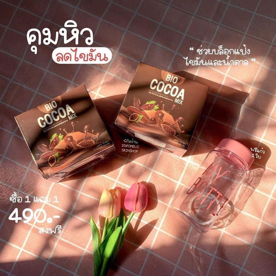 พร้อมส่ง Bio Cocoa tr mix khunchan 1แถมถึง2 ส่งฟรี