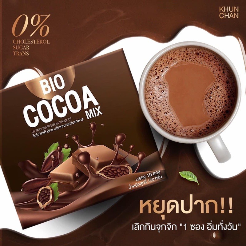Bio cocoa mix โกโก้ชงผอม ☕️