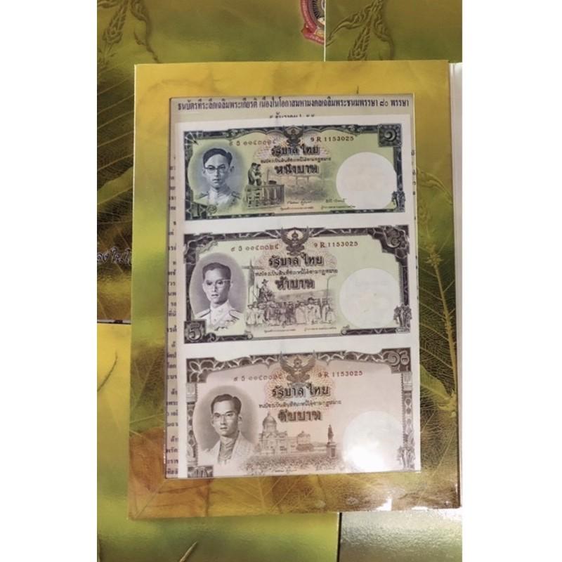 ชุดธนบัตร เฉลิมพระชนมพรรษา80 พรรษา ชนิดราคา 1 บาท5 บาท10 บาท