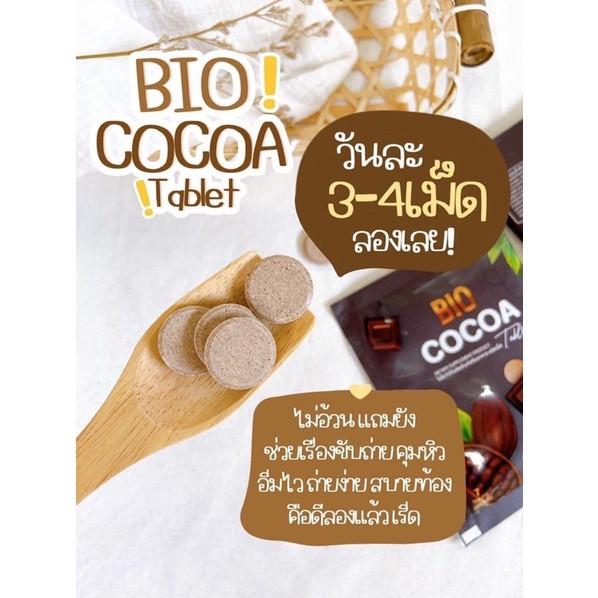 ✿┇♂ไบโอโกโก้ / ไบโอกาแฟ/ ไบโอมอลต์/ ไบโอชาเขียว Bio Cocoa coffee Tea malt [ซื้อ 2กล่อง +แถม แก้ว 1 ใบ]