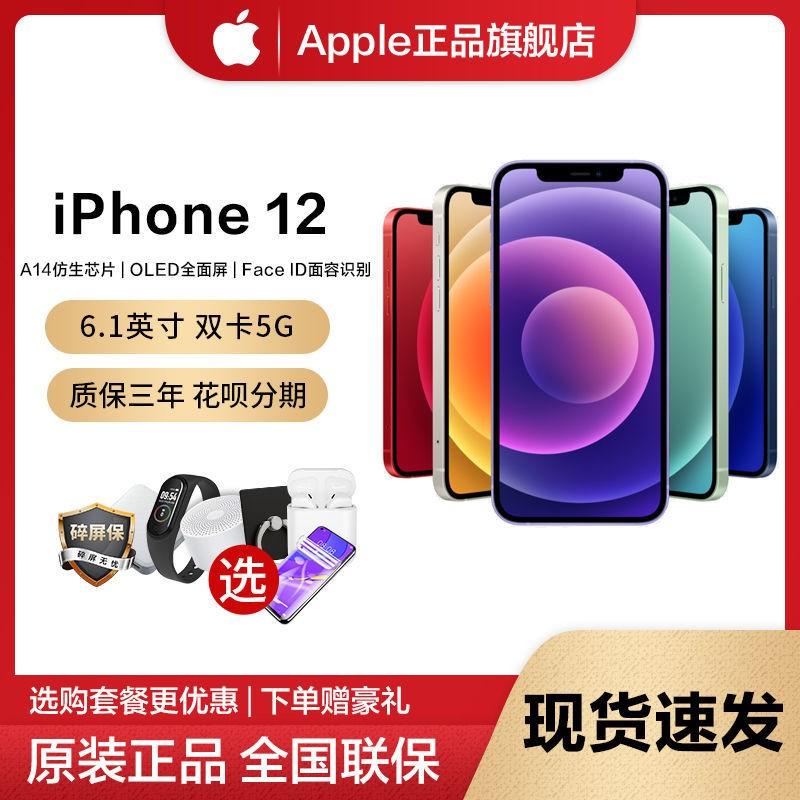 ▼✺[ของแท้จากธนาคารแห่งชาติ] Apple/Apple iPhone12 Apple โทรศัพท์มือถือเต็มรูปแบบสมาร์ทโฟน Netcom 5G
