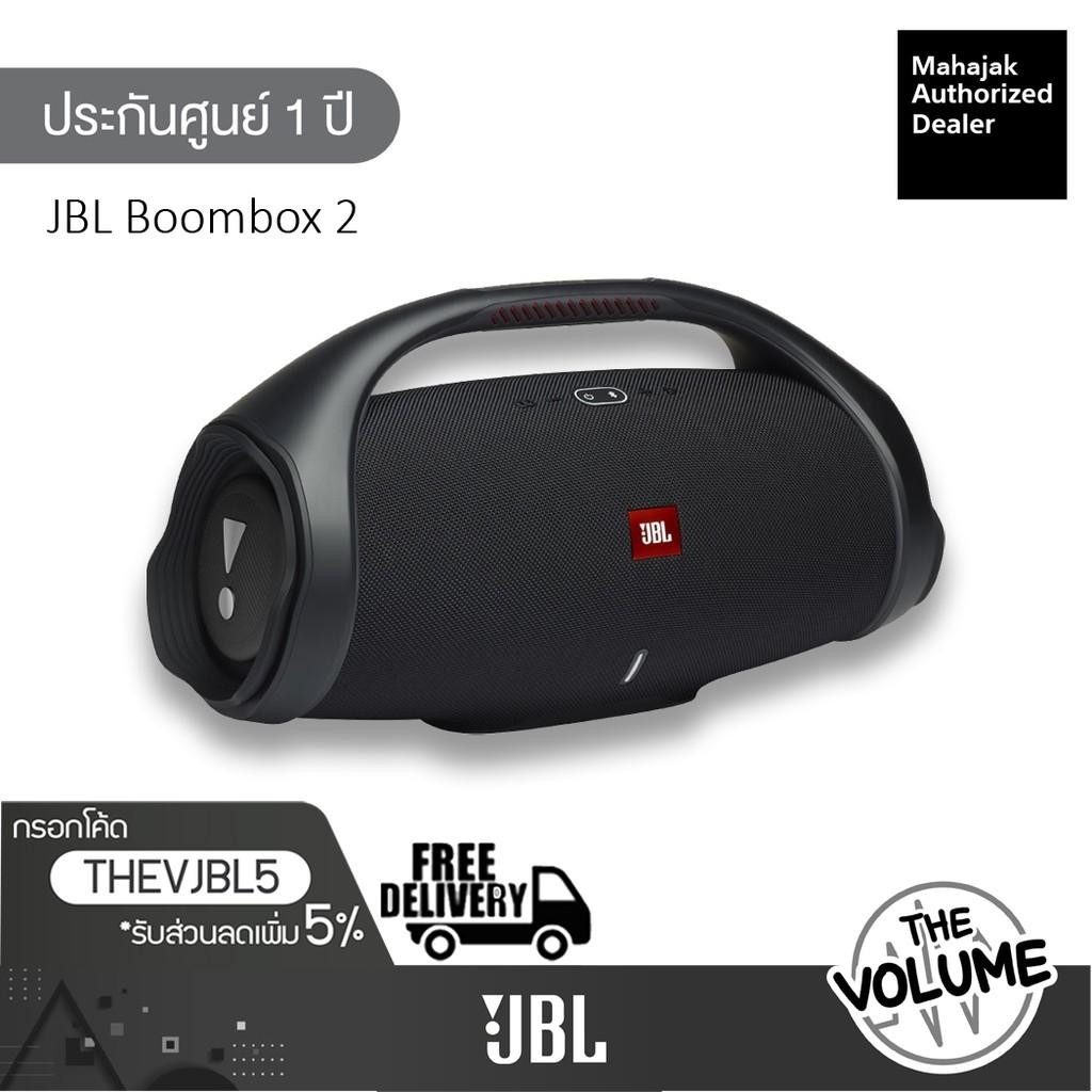 (ลดเพิ่ม 5%) ลำโพงบลูทูธ JBL Boombox 2 | Party Speaker ลำโพงบลูทูธ กันน้ำได้ (ประกันศูนย์มหาจักร 1 ปี)