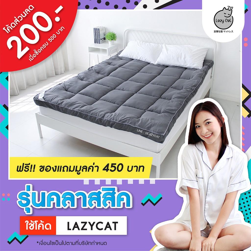 พร้อมส่ง♘♦✎Topper ไร้ขอบ (( Lazy Cat รุ่น คลาสสิค )) ที่นอนท็อปเปอร์6ฟุต , 5ฟุต 3.5ฟุต / ฟูกที่นอน แผ่นรองนอน ที่นอน6ฟุต