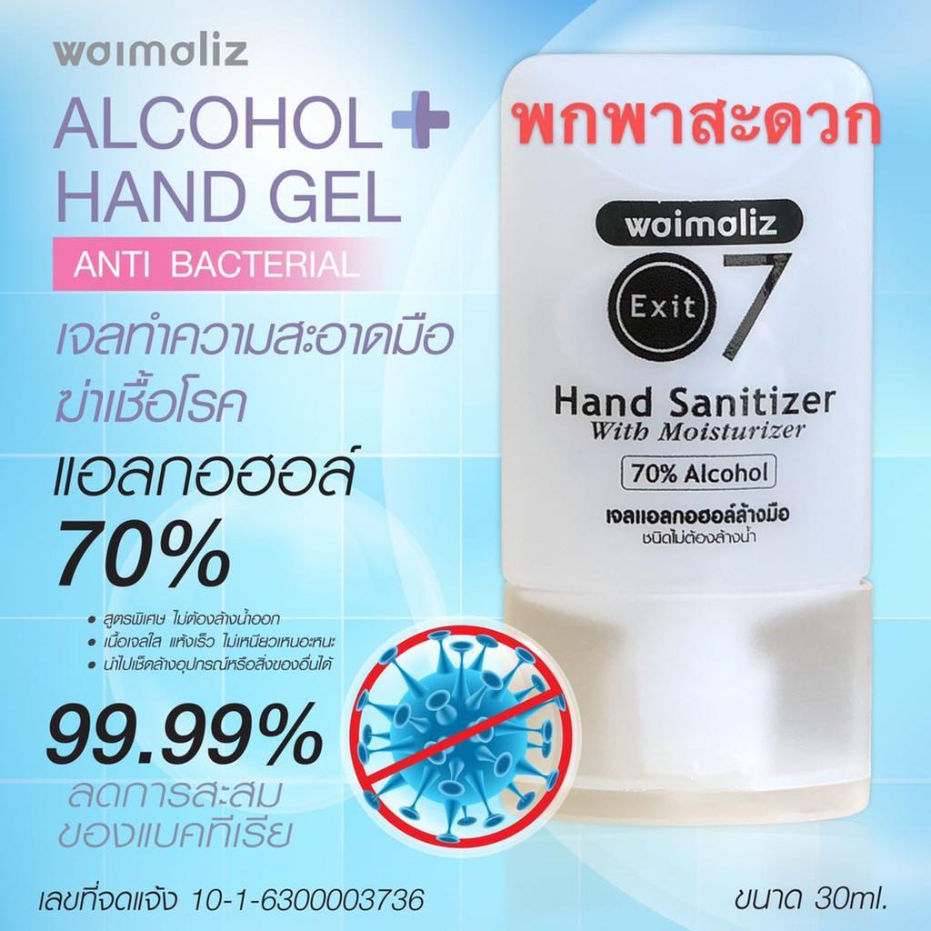 Waimaliz Hand Clean Gel Alcohol 70% (เจลล้างมือ เจลล้างมือพกพา แอลกอฮอล์เจล) พกพา 30มล.