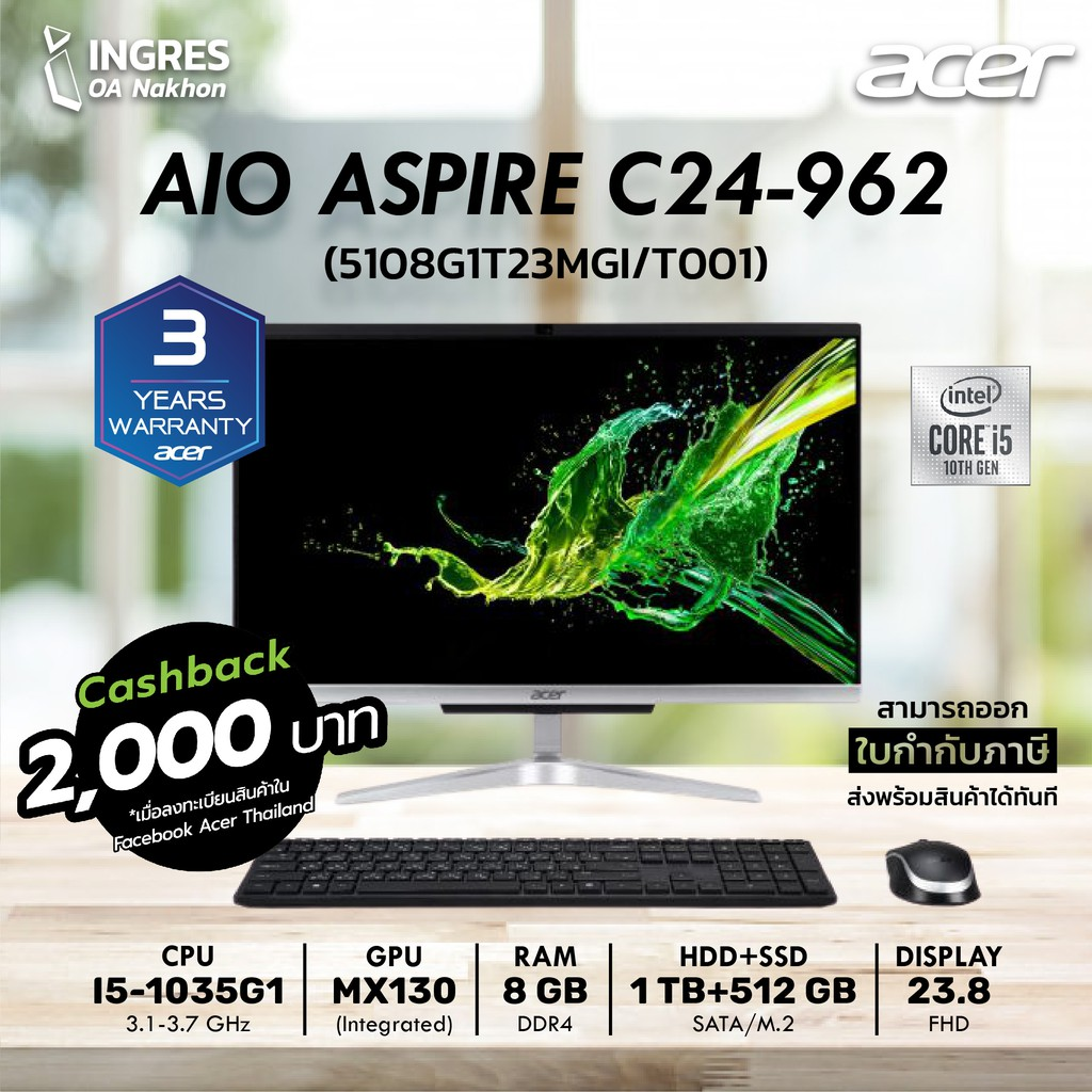 ACER (คอมพิวเตอร์ตั้งโต๊ะ) Desktop computer All in One ASPIRE C24-962-5108G1T23MGI INTEL i5-1035G1 3Years (INGRES)