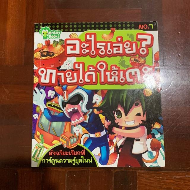 Monkey Books อะไรเอ่ย? ทายได้ให้เตะ