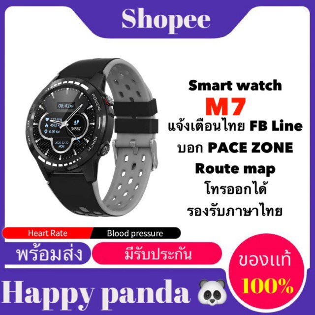 smartwatch มาใหม่ ปี2020 นาฬิการุ่น M7 GPS smart watch นับก้าว วัดระยะทาง เมนูภาษาไทย ประกัน 1 smartwatch  สมาร์ทวอท์ช