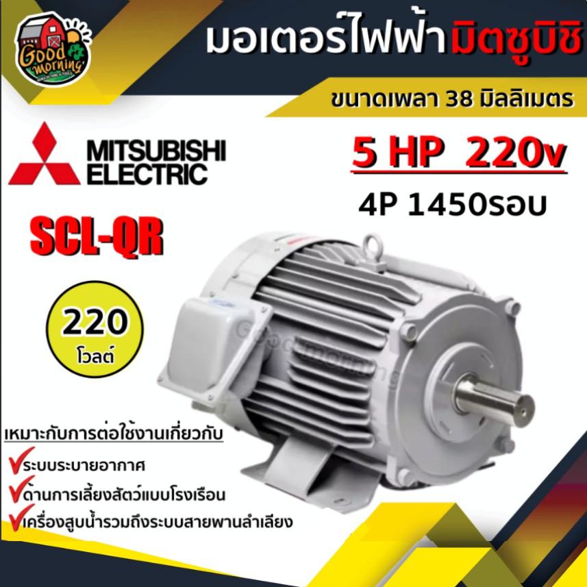 มอเตอร์ มิตซูบิชิ SCL-QR Series - AC Induction Motor 1 phase 5HP 4P 220v Mitsubishi ส่งฟรีทั่วไทย เก็บเงินปลายทาง