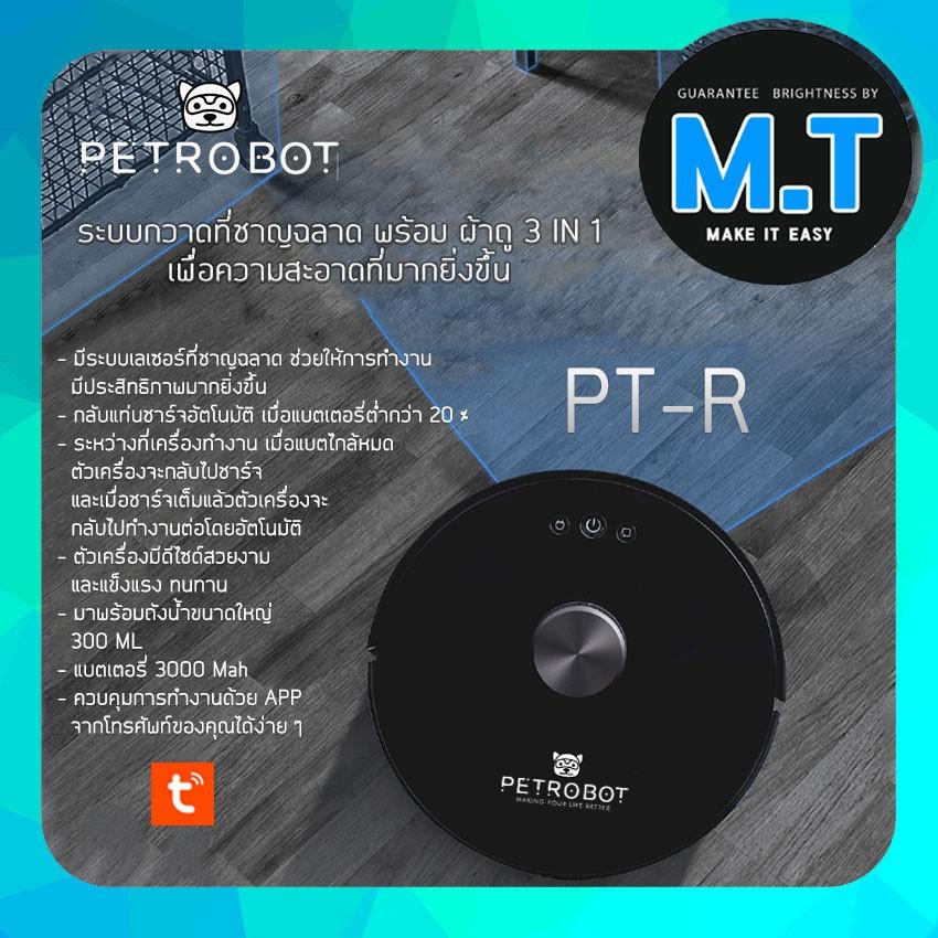 ใหม่!! PETROBOT PT-R หุ่นยนต์ดูดฝุ่น ถูพื้น ระบบ Laser Hybrid Mapping Robot Vacuum Cleaner ที่สุดของเทคโนโลยีนำทาง
