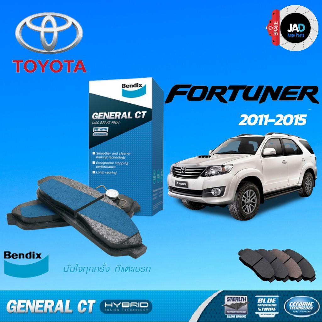ผ้าเบรค TOYOTA FORTUNER ล้อ หน้า หลัง ผ้าเบรครถยนต์ โตโยต้า ฟอร์จูนเนอร์ [ปี 2011-15] ดิสเบรค Bendix แท้ 100% ส่งด่วน