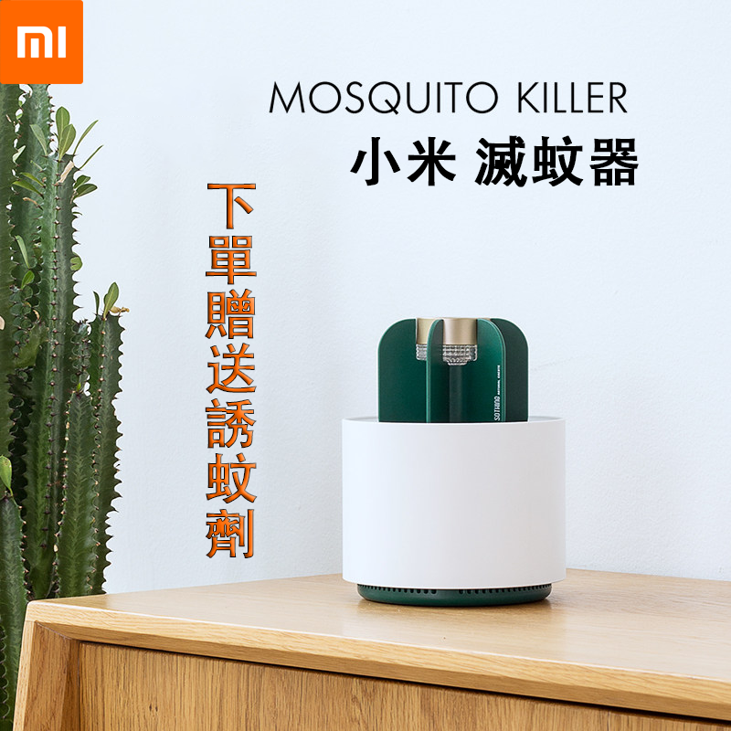 Xiaomi Cactus อุปกรณ์ป้องกันยุง