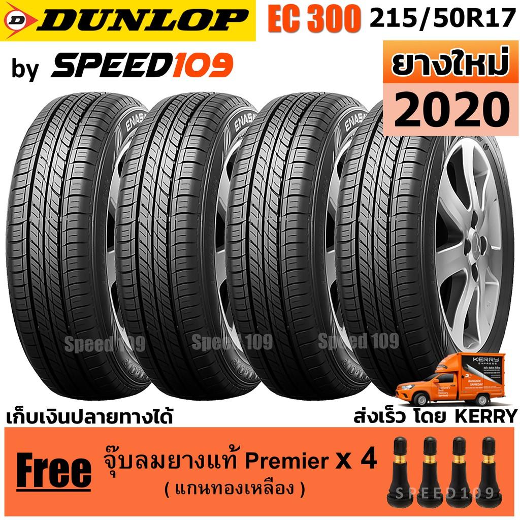 DUNLOP ยางรถยนต์ ขอบ 17 ขนาด 215/50R17 รุ่น EC300 - 4 เส้น (ปี 2020)