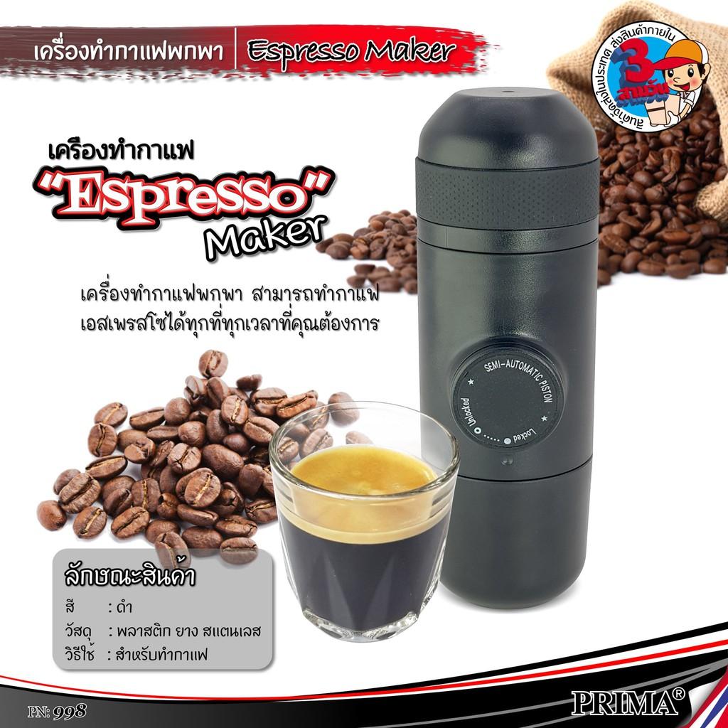 เครื่องชงกาแฟ เครื่องชงกาแฟมินิ  espresso to go miniespresso mini espresso เครื่องทำ กาแฟ เอสเพรสโซ่ แบบพกพา
