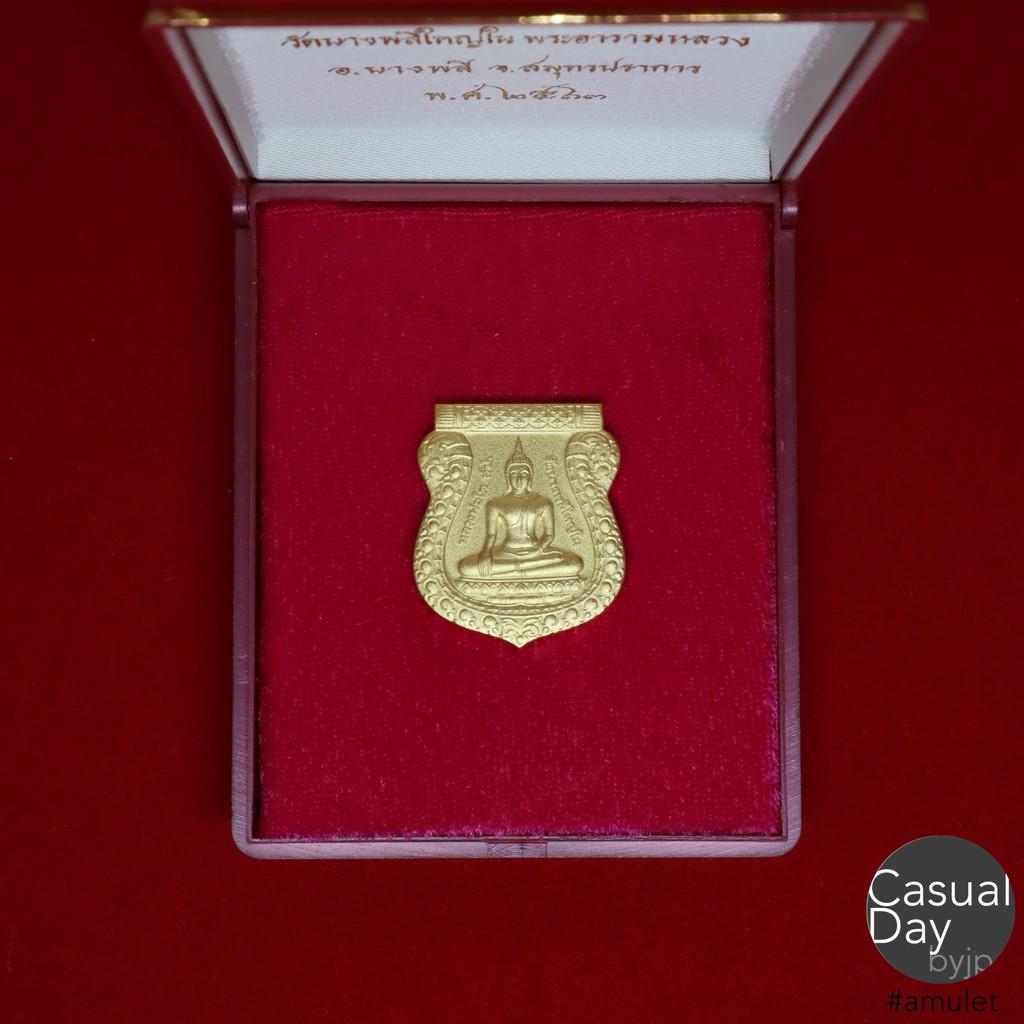 เหรียญเสมาหลวงพ่อโต เนื้อทองซาติน ปี2563 วัดบางพลีใหญ่ใน จ.สมุทรปราการ พระแท้ ทางร้านเช่าบูชาจากวัดโดยตรง