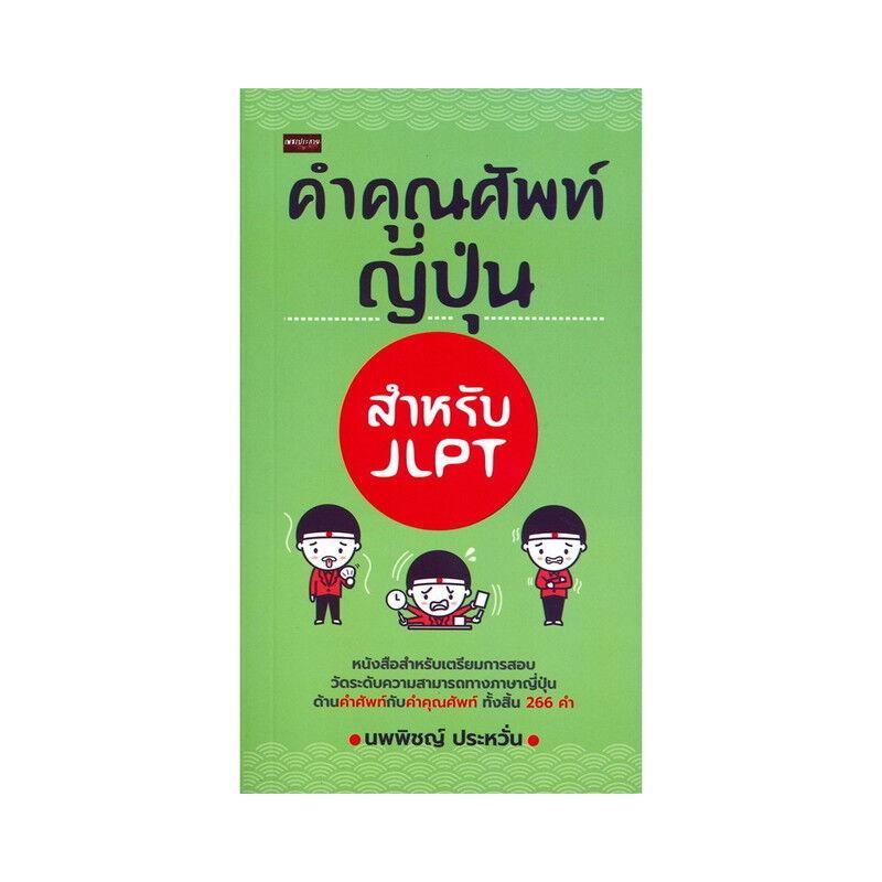 คำคุณศัพท์ญี่ปุ่น สำหรับ JLPT Books Foreign Language Learning Entertainment, Books & Stationery ภาษาต่างประเทศ