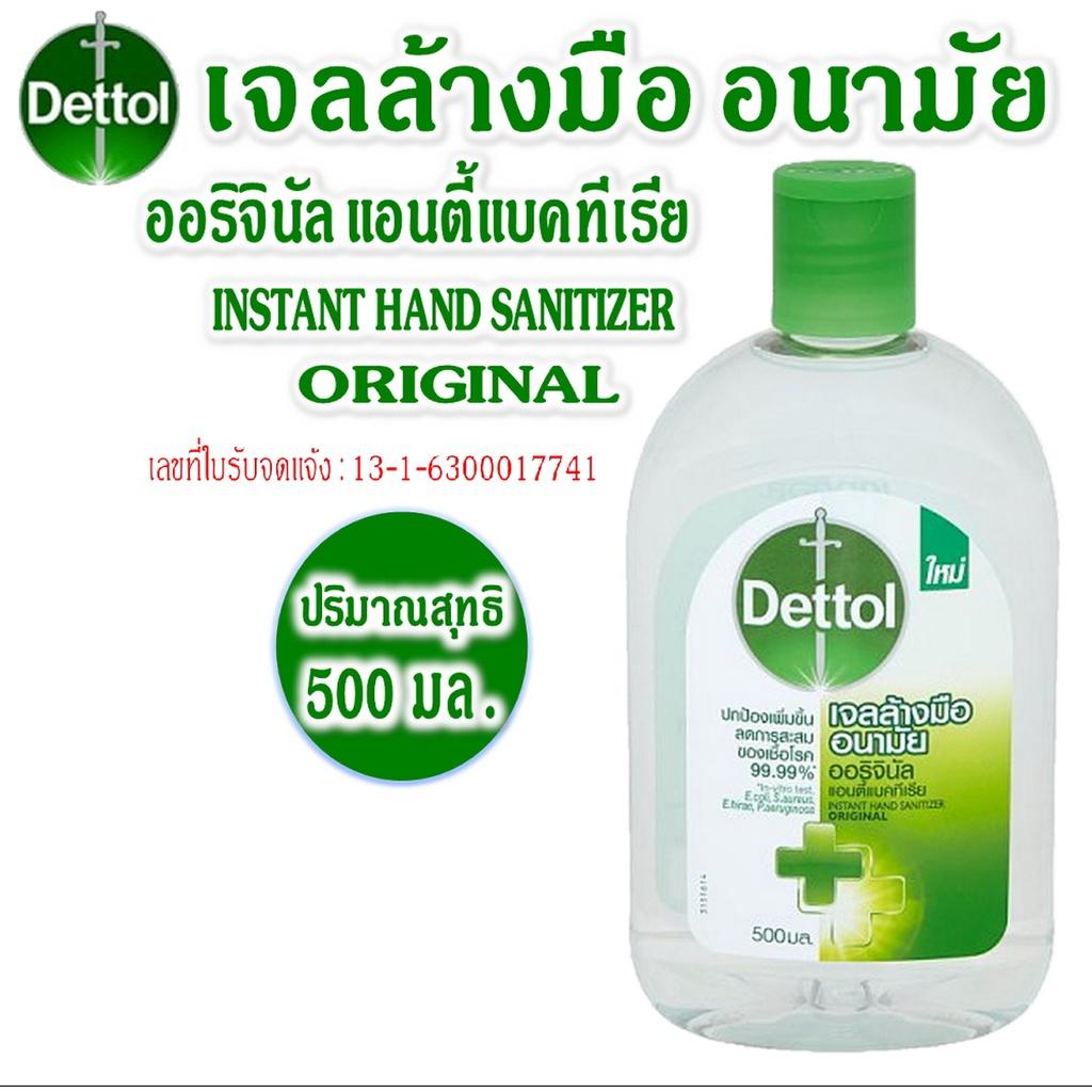 เดทตอล เจลล้างมืออนามัย ออริจินัล 500มล. Dettol Hand Sanitizing Gel Original 500ml.