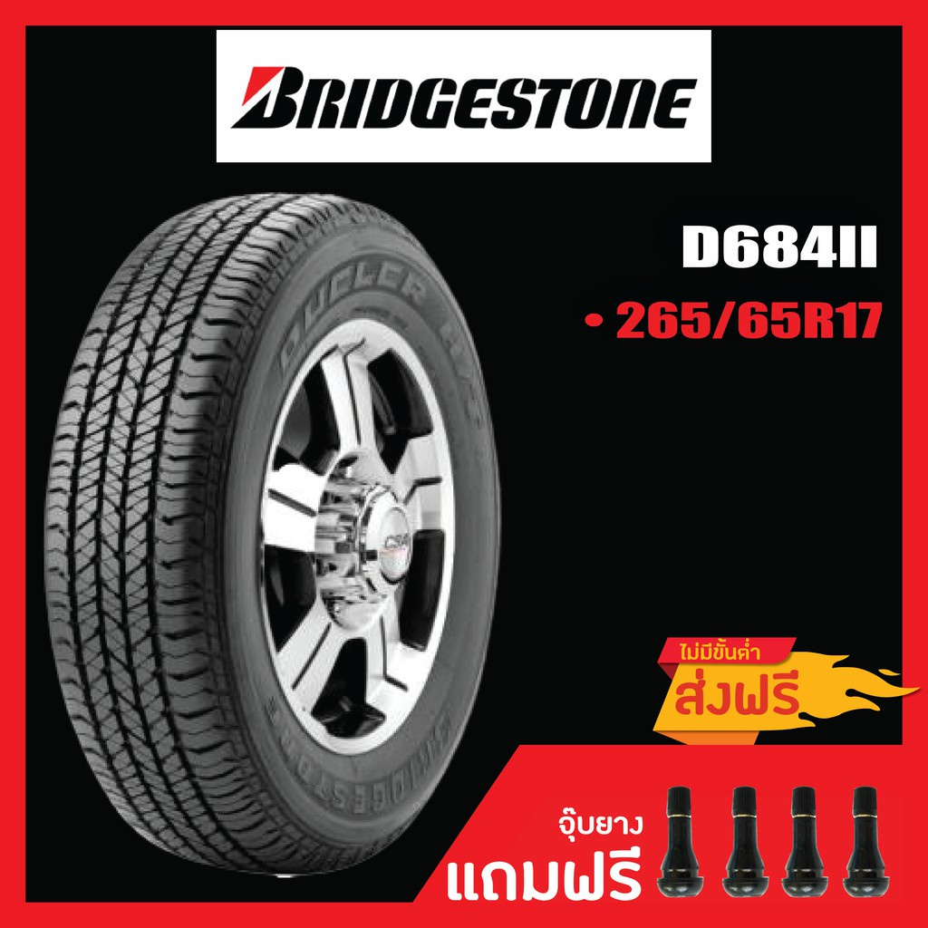 [ส่งฟรี] Bridgestone D684II •265/65R17 ยางใหม่ปี 2020