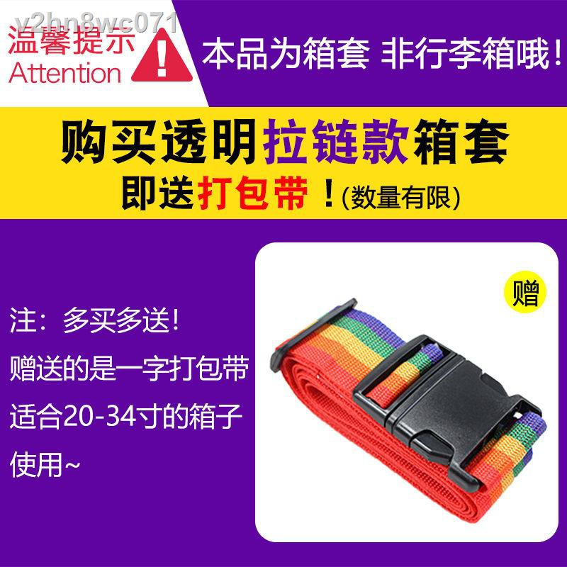 ฝุ่นปก✚ฝาครอบป้องกันกระเป๋าเดินทาง 24 นิ้วรถเข็นกระเป๋าเดินทาง PVC ใสกันน้ำหนากันฝุ่นสวมใส่