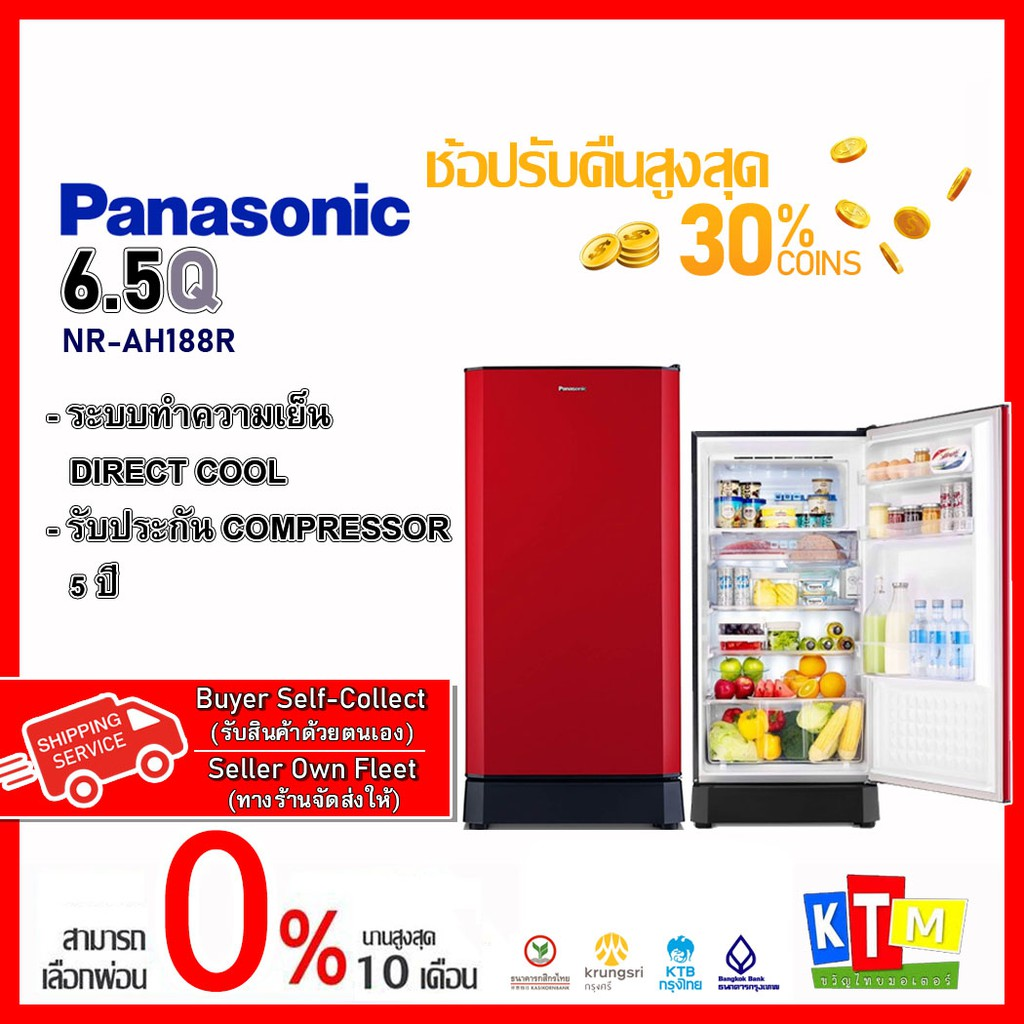 ตู้เย็น 1 ประตู Panasonic ขนาด 6.5 คิว รุ่น NRAH188R