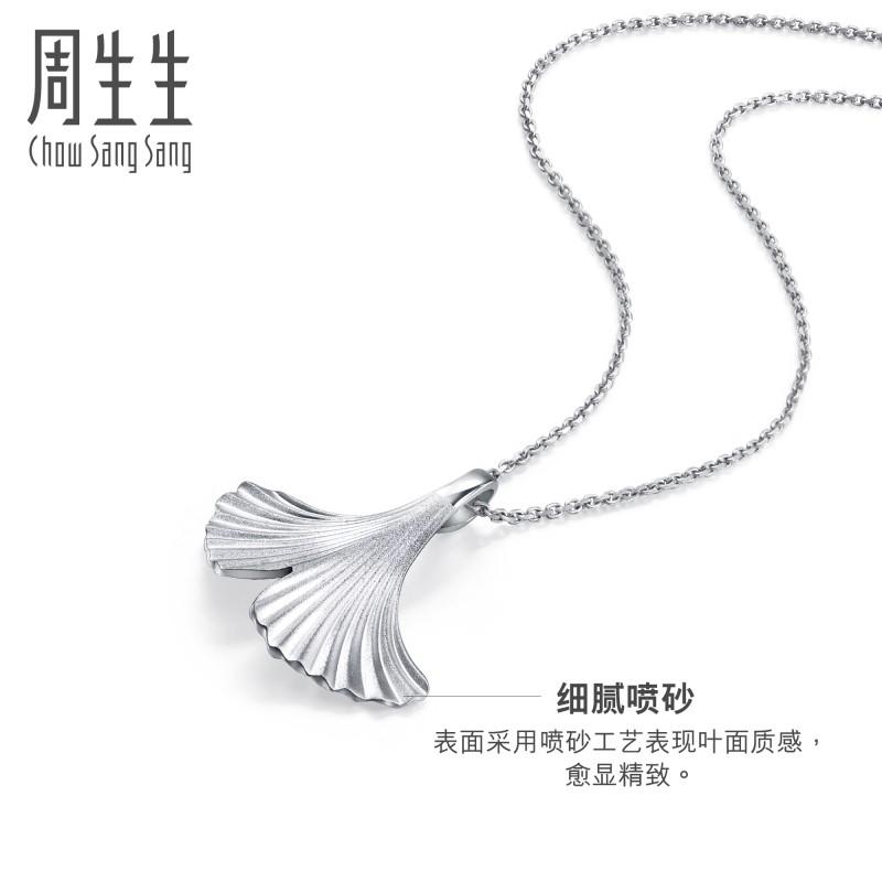 โจวShengsheng Pt950ทองคำขาวใบแปะก๊วยจี้โดยไม่ต้องสร้อยคอรุ่นหญิง90616Pราคา