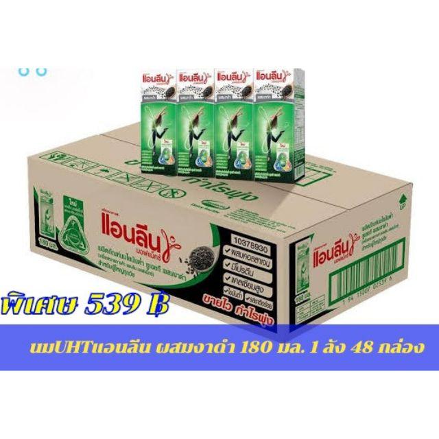 นมแอนลีนงาดำ 180 มล. 1 ลัง 48 กล่อง(สินค้า lot นี้ หมดอายุ 08/08/2021 ค่ะ)