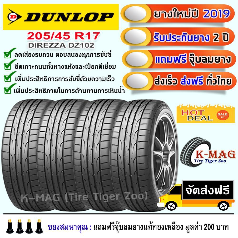 ยางรถยนต์ Dunlop 205/45R17 (ขอบ17) รุ่น DIREZZA DZ102 (4 เส้น) ยางใหม่ปี 2019