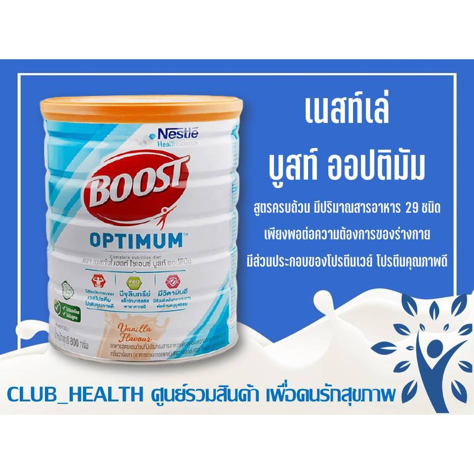 nestle Boost Optimum บูสท์ ออปติมัม อาหารสูตรครบถ้วน สำหรับผู้สูงอายุ ขนาด 400 กรัม