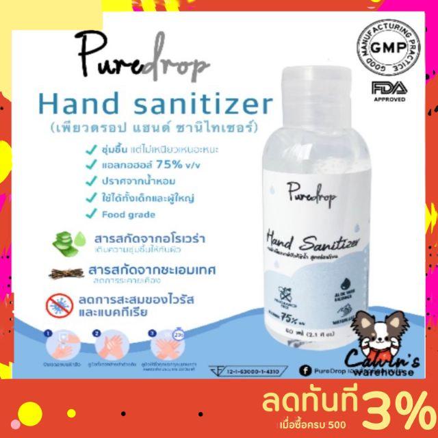 เจลล้างมืออนามัยสูตรอ่อนโยน Puredrop alc 75% v/v  food grade (ไม่มีน้ำหอม เด็กใช้ได้)