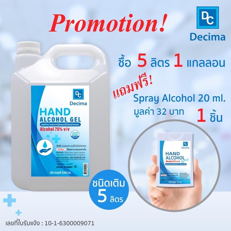 แอลกอฮอล์เจล 5 ลิตร (5000ml) Alcohol Gel เจลล้างมือ