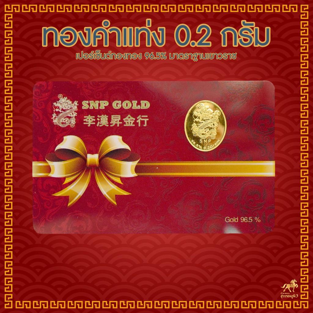 ทองคำแท่ง 96.5% น้ำหนัก 0.2 กรัม พร้อมใบรับประกัน พร้อมส่งทุกออเดอร์ รับซื้อคืนเต็มราคาสมาคมทองคำ