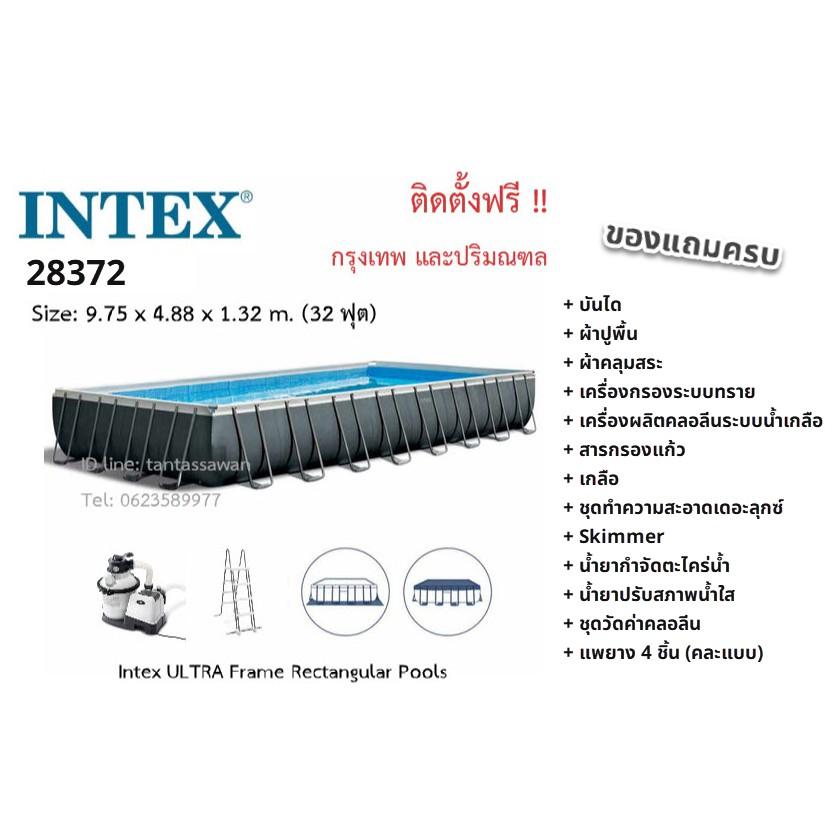 Intex 28372 ULTRA FRAME RECTANGULAR POOLS ขนาด 9.75 x 4.88 x 1.32 m. (32 ฟุต) รุ่นใหม่ !!  ติดตั้งฟรี พร้อมของแถม