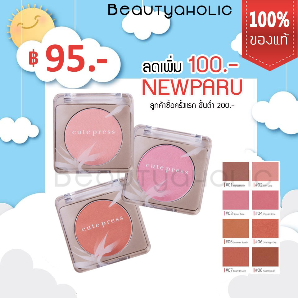 *ของแท้* Cute press บลัชออน nonstop beauty 8hr blush cutepress