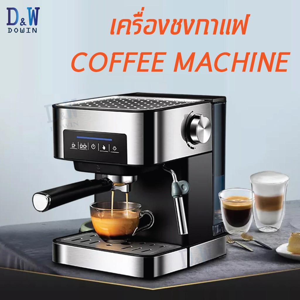 เครื่องชงกาแฟ DOWIN COFFEE MACHINE เครื่องชงกาแฟ เครื่องทำกาแฟ เครื่องชงกาแฟสด เครื่องชงกาแฟอัตโนมัติ เครื่องกาแฟ กาแฟ ห