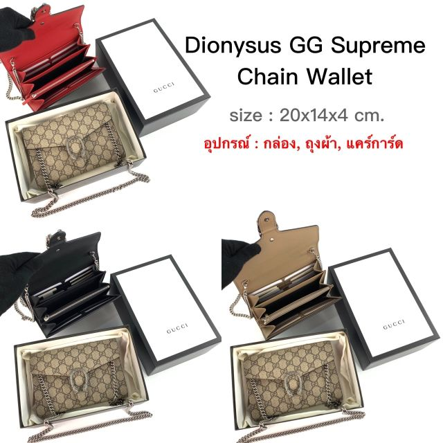 NEW Gucci Dionysus Supreme Chain wallet