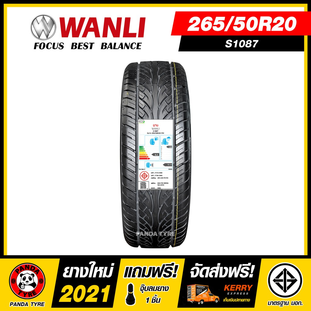 WANLI 265/50R20 ยางรถยนต์ขอบ20 รุ่น S1087 - 1 เส้น (ยางใหม่ผลิตปี 2021)