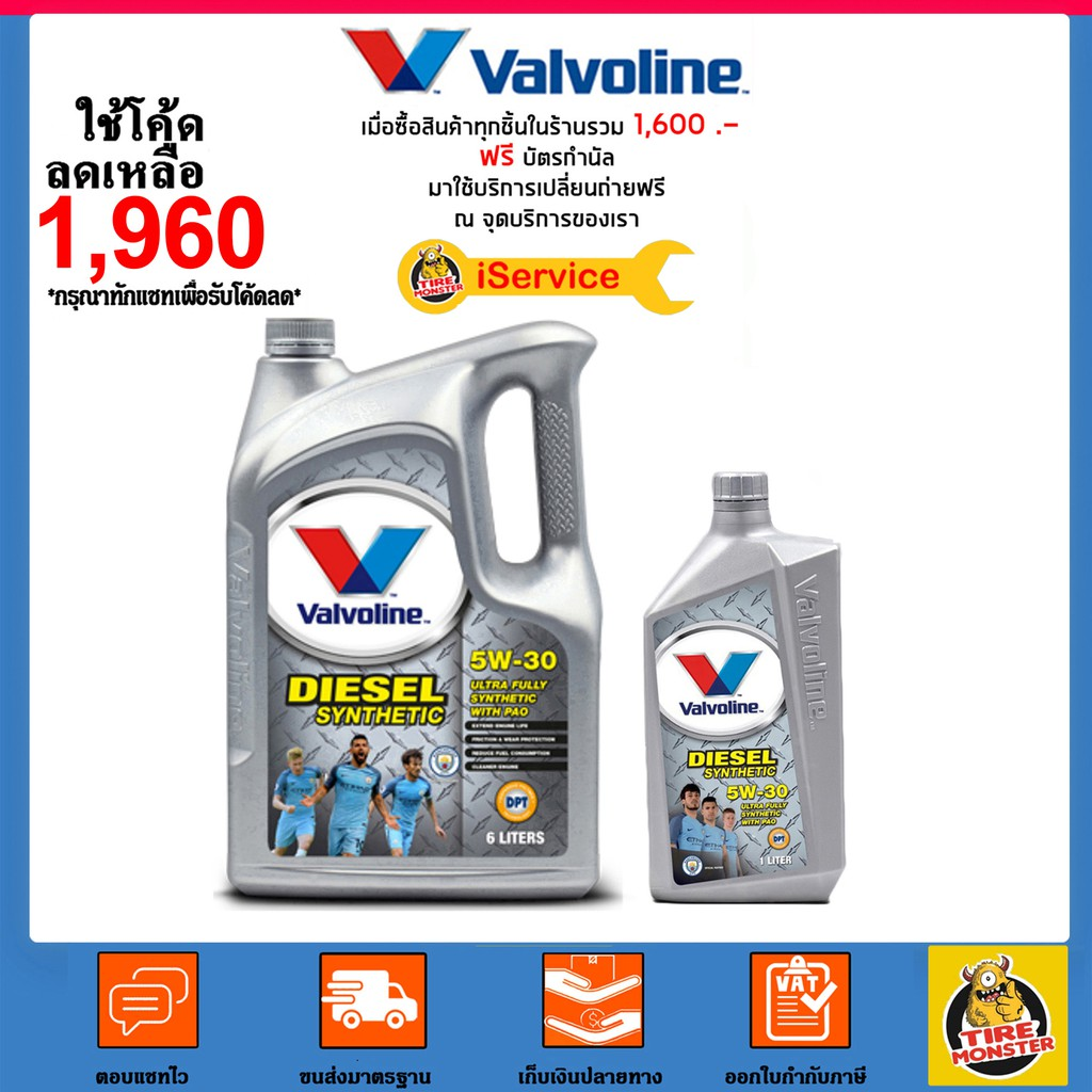 ✅ น้ำมันเครื่อง Valvoline Diesel Synthetic วาโวลีน ดีเซล ซินเธติค SAE 5W-30 5W30 และ 5W-40 5W40 6+1 ลิตร